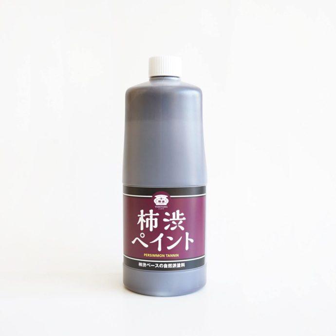 柿渋ペイント(全5色)