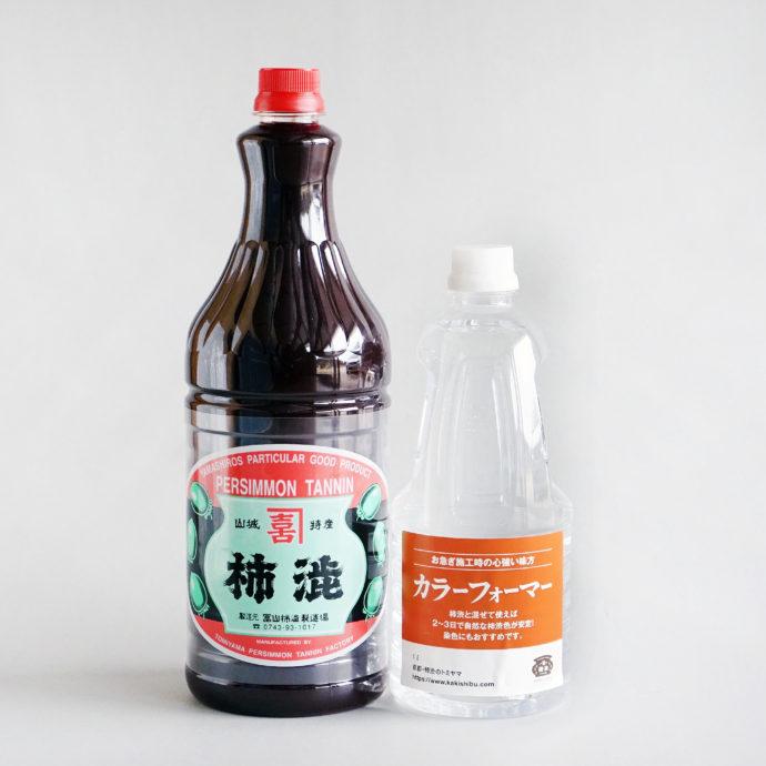 柿渋 + 「カラーフォーマー」