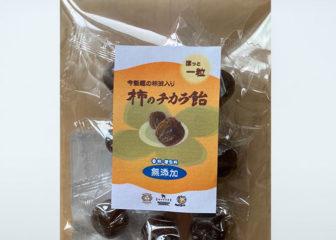柿渋入 柿のチカラ飴