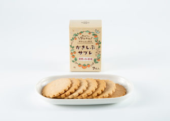 かきしぶサブレ(発酵バター風味)